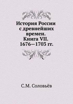 История России с древнейших времен. Книга VII. (Paperback)