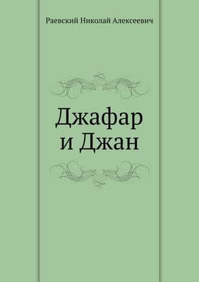 Джафар и Джан (Paperback)