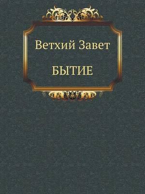 БЫТИЕ (Paperback)