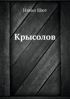 Крысолов (Paperback)
