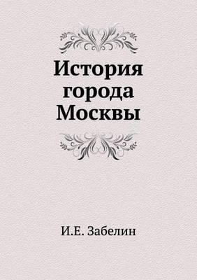 История города Москвы (Paperback)