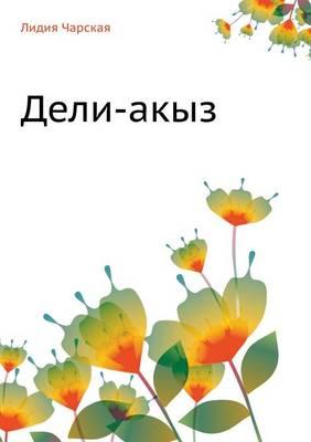 Дели-акыз (Paperback)
