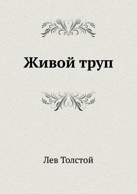 Живой труп (Paperback)