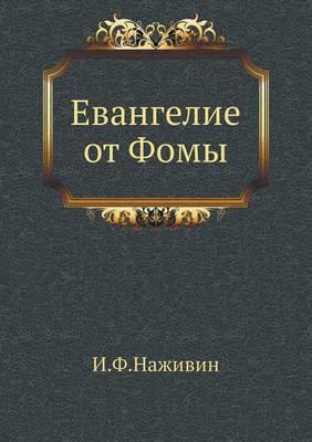 Евангелие от Фомы (Paperback)