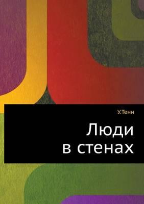 Люди в стенах (Paperback)