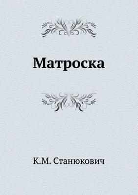 Матроска (Paperback)