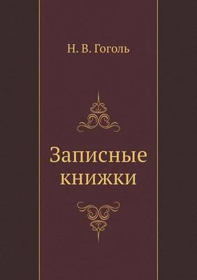 Записные книжки (Paperback)