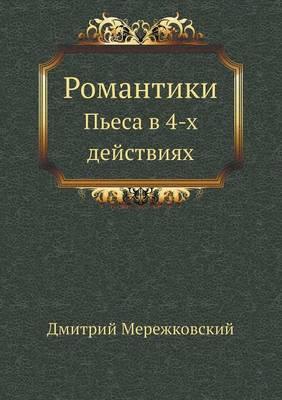 Романтики: Пьеса в 4-х действиях (Paperback)