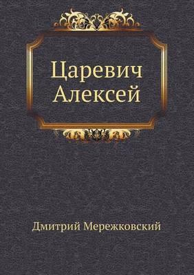 Царевич Алексей (Paperback)