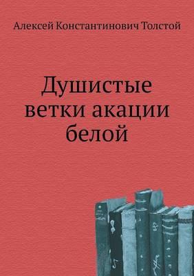 Душистые ветки акации белой (Paperback)
