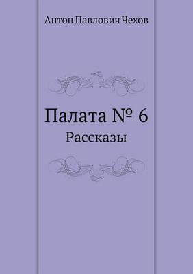 Палата № 6: Рассказы (Paperback)