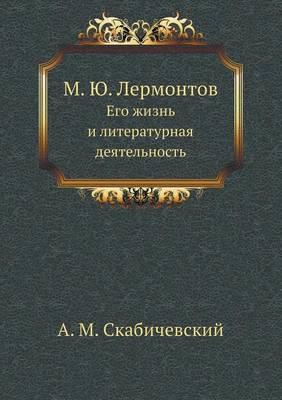 М.Ю. Лермонтов: Его жизнь и литературная деятельность (Paperback)