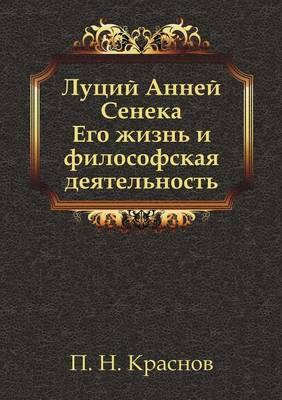 Луций Анней Сенека: Его жизнь и философская деятельность (Paperback)