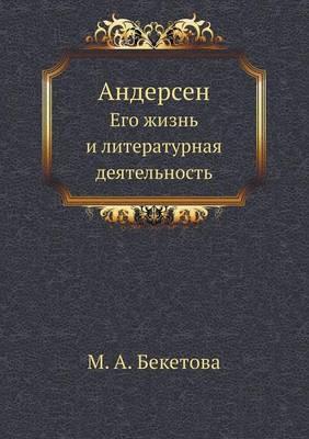 Андерсен: Его жизнь и литературная деятельность (Paperback)