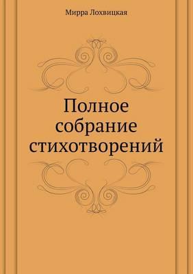 Полное собрание стихотворений (Paperback)
