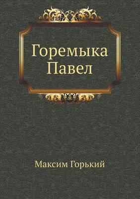 Горемыка Павел (Paperback)