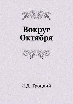 Вокруг Октября (Paperback)