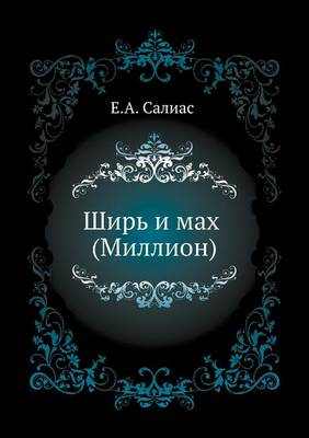Ширь и мах (Миллион) (Paperback)