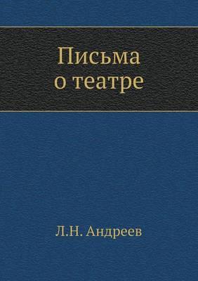 Письма о театре (Paperback)