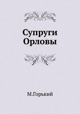 Супруги Орловы (Paperback)