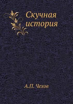 Скучная история (Paperback)