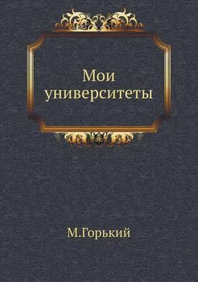 Мои университеты (Paperback)