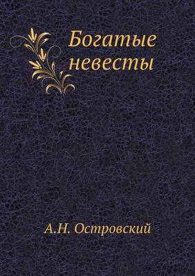 Богатые невесты (Paperback)