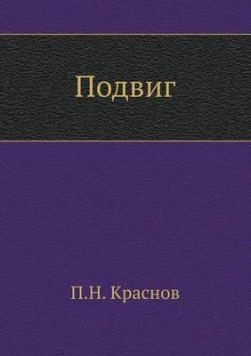Подвиг (Paperback)