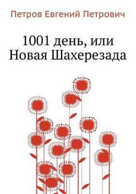 1001 день, или Новая Шахерезада (Paperback)