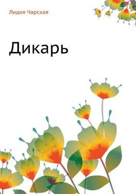 Дикарь (Paperback)