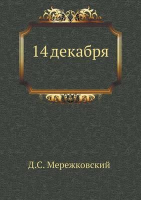 14 декабря. Феномен 1825 года (Paperback)