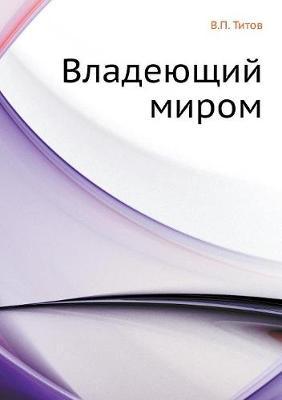 Владеющий миром (Paperback)
