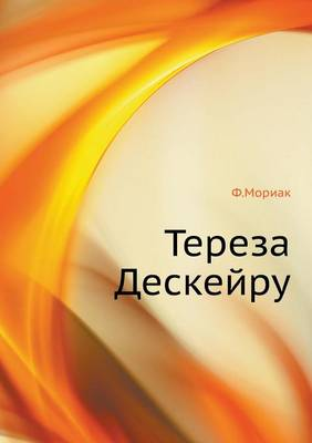Тереза Дескейру (Paperback)