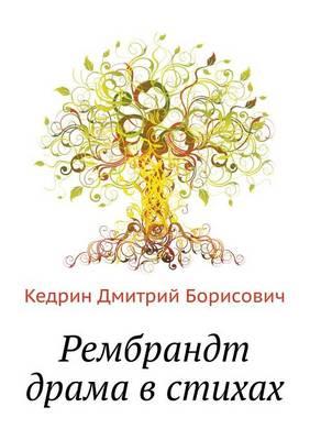 Рембрандт драма в стихах (Paperback)