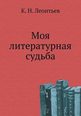 Моя литературная судьба (Paperback)