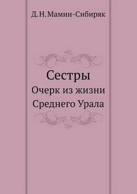 Сестры: Очерк из жизни Среднего Урала (Paperback)
