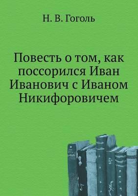 Повесть о том, как поссорился Иван Иванови&#10 (Paperback)