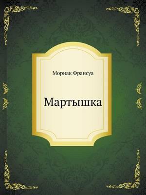 Мартышка (Paperback)