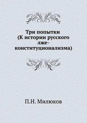 Три попытки (К истории русского лже-консти&#10 (Paperback)