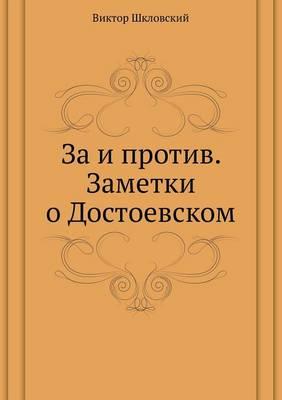 За и против. Заметки о Достоевском (Paperback)