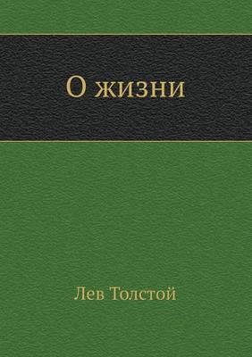 О жизни (Paperback)