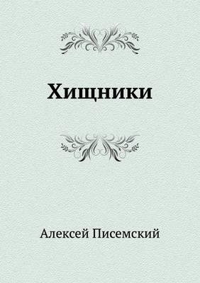 Хищники (Paperback)