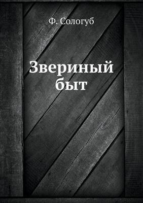 Звериный быт (Paperback)