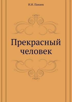 Прекрасный человек (Paperback)