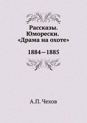 Рассказы. Юморески. Драма на охоте. 1884-1885 (Paperback)