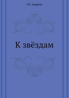К звёздам (Paperback)