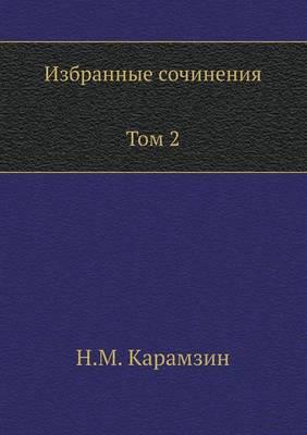 Избранные сочинения. В двух томах. Том 2 (Paperback)