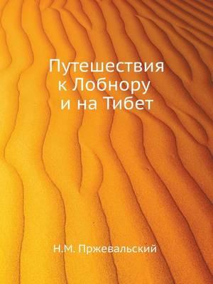 Путешествия к Лобнору и на Тибет (Paperback)