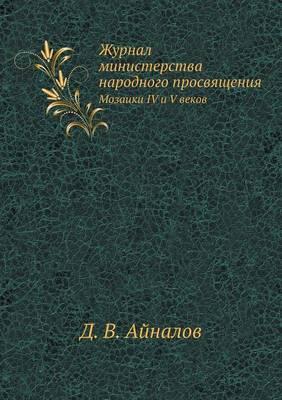Журнал министерства народного просвящен&: Мозаики IV и V веков (Paperback)