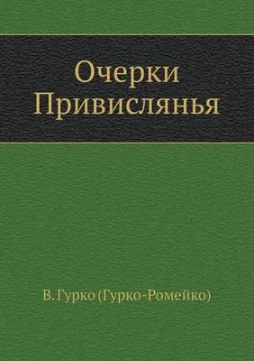 Очерки Привислянья (Paperback)